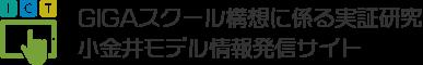 GIGAスクール構想に係る実証研究 小金井モデル情報発信サイト