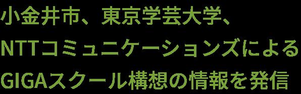 小金井市、東京学芸大学、NTTコミュニケーションズによるGIGAスクール構想の情報を発信