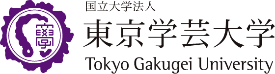 国立大学法人 東京学芸大学